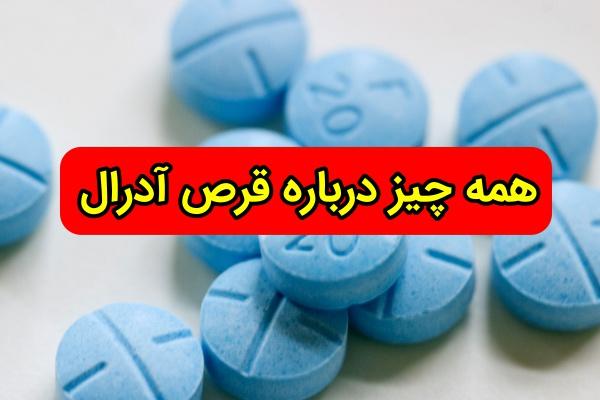 داروی آدرال