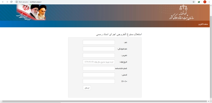 استعلام اینترنتی ممنوع الخروجی