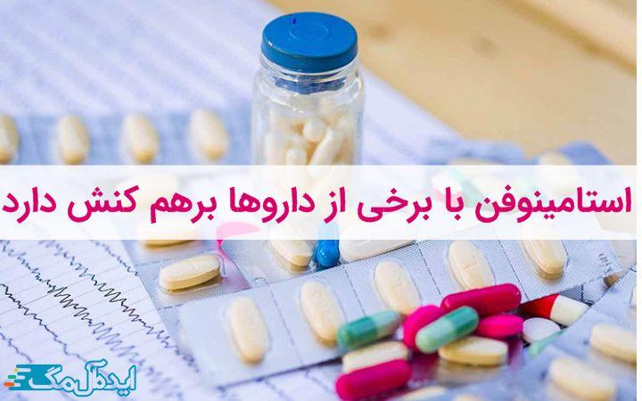 تاثیر استامینوفن بر سایر داروها