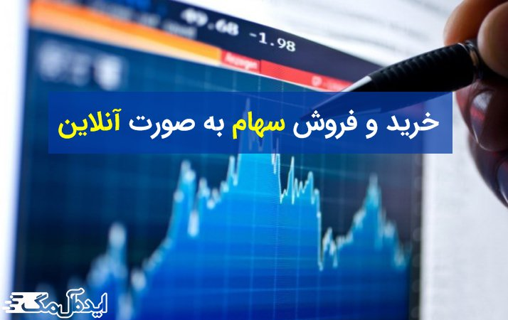خرید و فروش سهام به صورت آنلاین