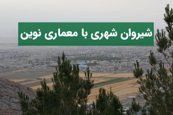 شهر شیروان خراسان شمالی