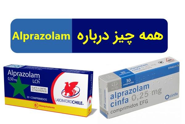 داروی آلپرازولام