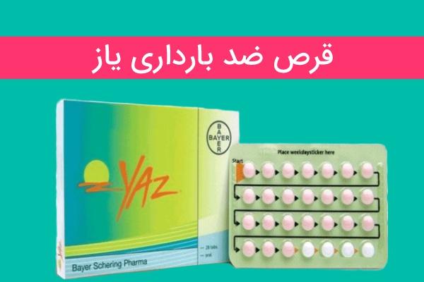 ضد بارداری یاز