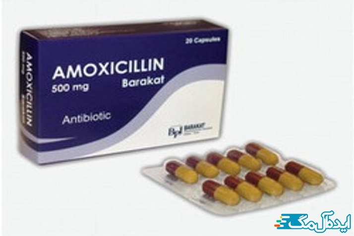 آموکسیسیلین یک آنتیبیوتیک پنیسیلین است