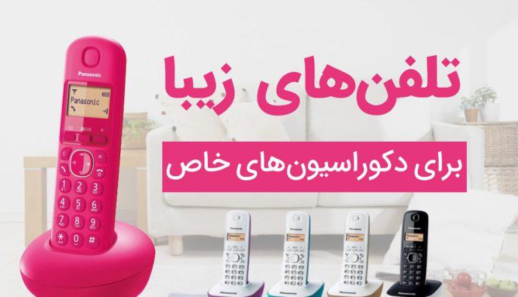 تلفن های زیبای پاناسونیک