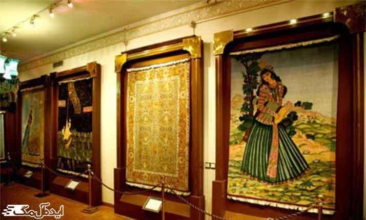 موزه فرش ایران از دیدنی های تهران