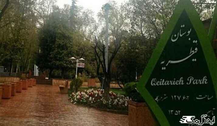 پارک قیطریه از پارکهای معروف تهران