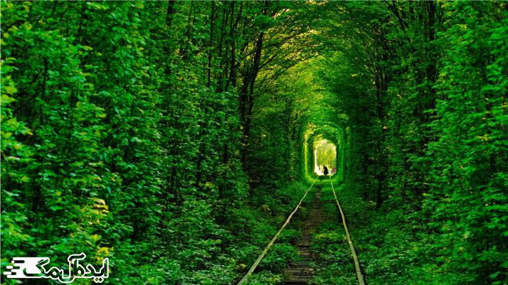 تونل عشق از منظره های زیبای دنیا