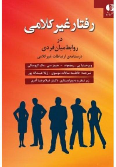 کتاب «ارتباطات غیرکلامی» نوشتهی ریچموند