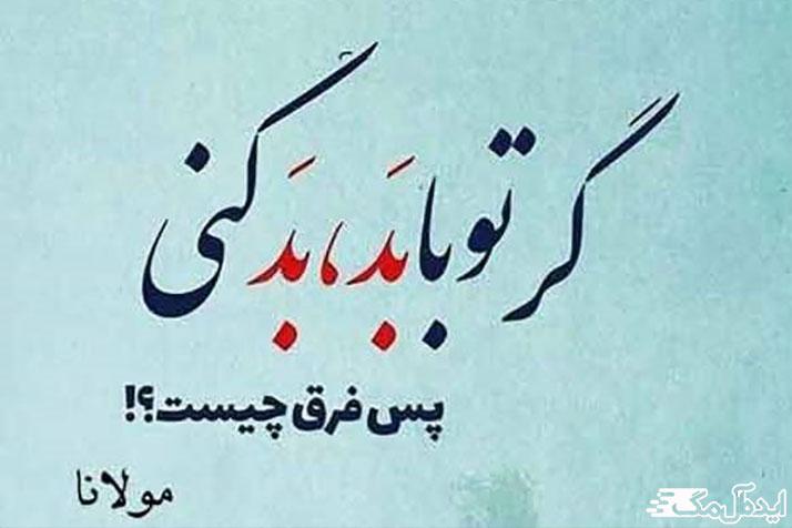 بهترین اشعار مولانا جلال الدین بلخی
