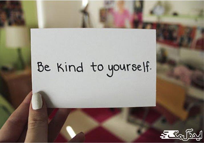 با خود مهربان باشید