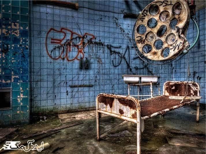 بیمارستان هیل اشتاین در آلمان یکی از ترسناک ترین مکان های دنیا