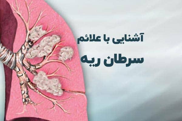 آشنایی با علائم هشداردهنده سرطان ریه