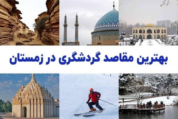 بهترین جاهای ایران برای سفر در زمستان