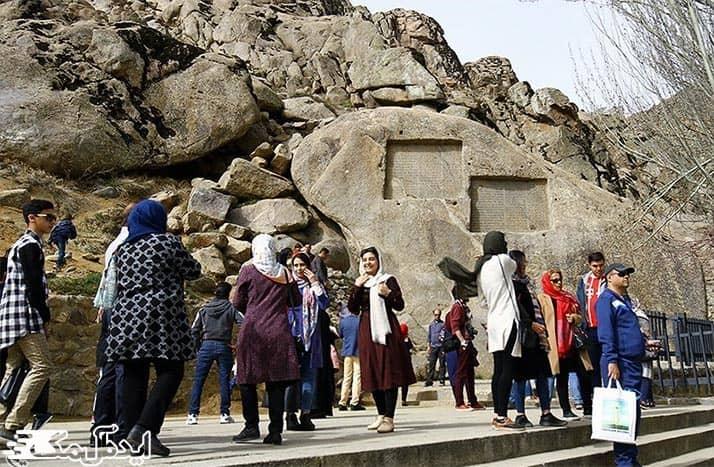 گنج نامه در شهر همدان