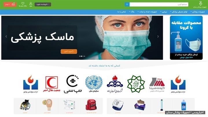خرید تجهیزات پزشکی آنلاین