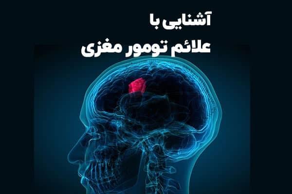 آشنایی با علائم تومور مغزی