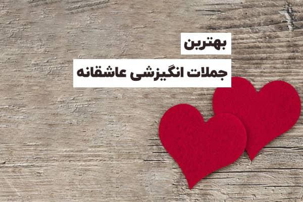 بهترین جملات انگیزشی عاشقانه