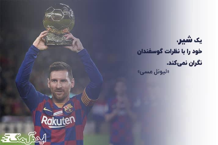 جملات انگیزشی ورزشی لیونل مسی