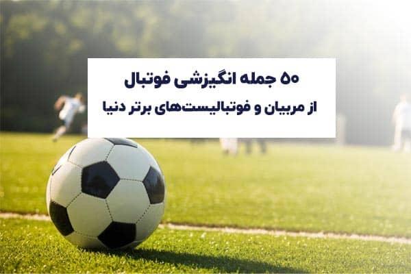 جمات انگیزشی فوتبال