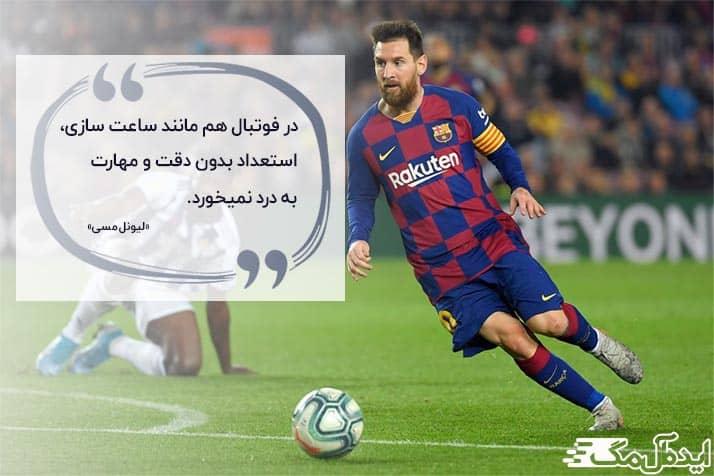 جملات انگیزشی فوتبال از زبان مسی