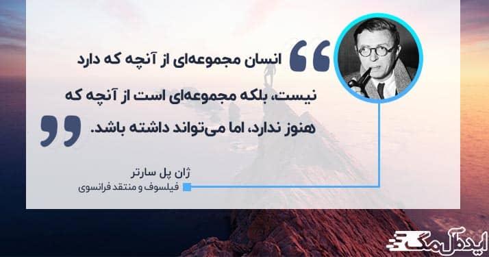 جملات ژان پل سارتر