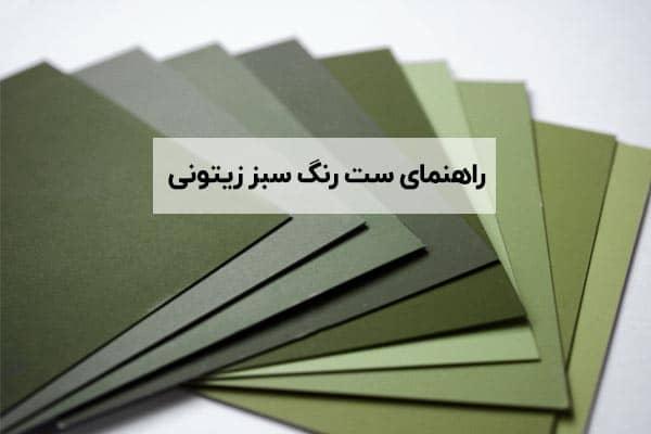 ست رنگ سبز زیتونی