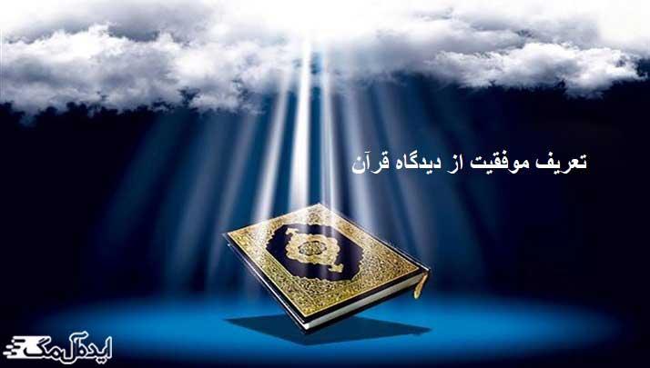 تعریف موفقیت از دیدگاه قرآن