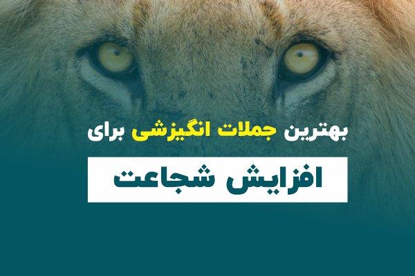 جملات انگیزشی برای افزایش شجاعت