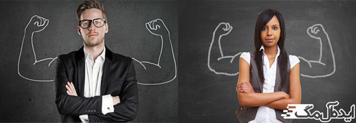 تفاوت اعتماد به نفس در زنان و مردان