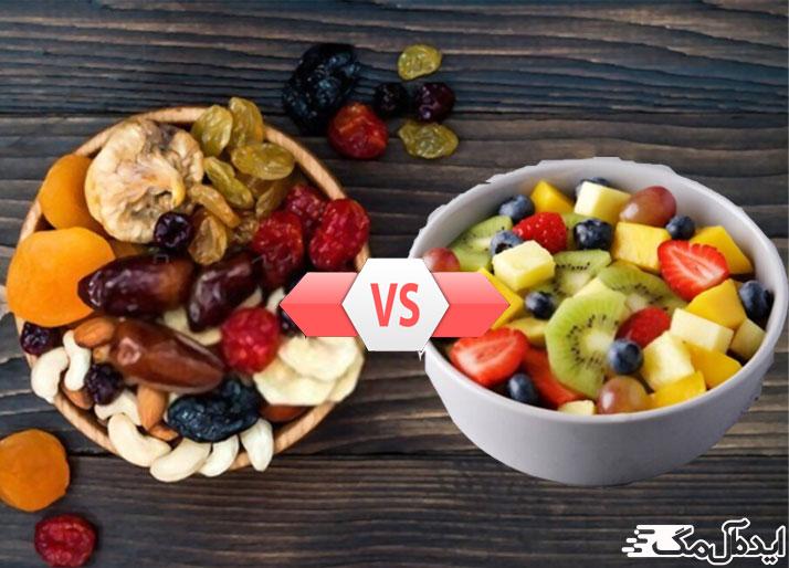 مقایسه مقدار کالری میوه خشک و تازه