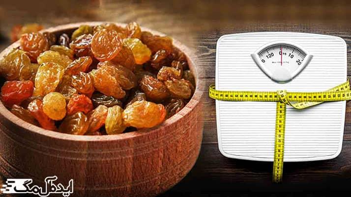 تاثیر میوه های خشک بر وزن بدن