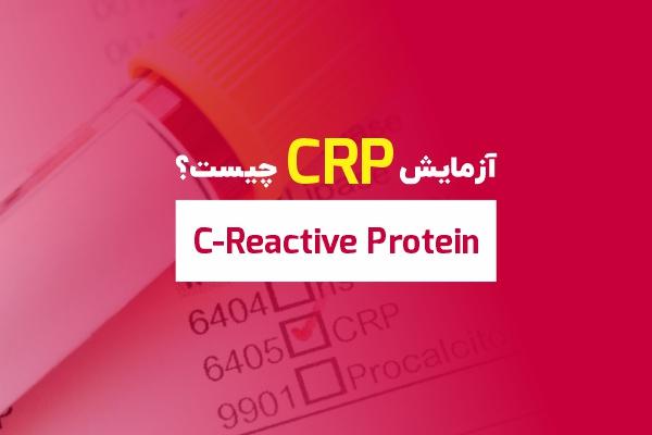 آزمایش crp چیست ؟
