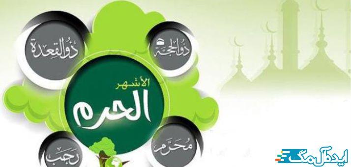 دیه دامیه در ماه حرام