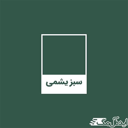 رنگ سبز یشمی