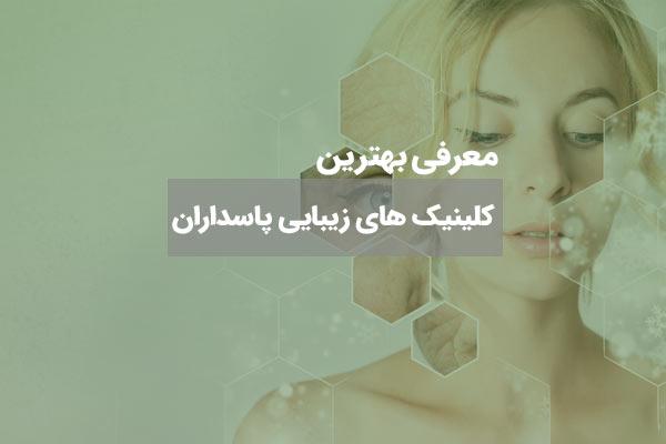 معرفی کلینیک زیبایی در خیابان پاسداران تهران