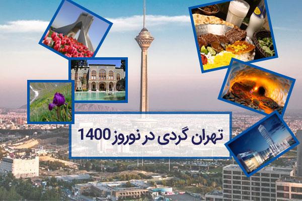 راهنمای تهران گردی در نوروز 1400